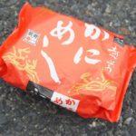 【駅弁紹介】赤いカニの容器が可愛い、福井の「越前かにめし」が予想以上においしかった話