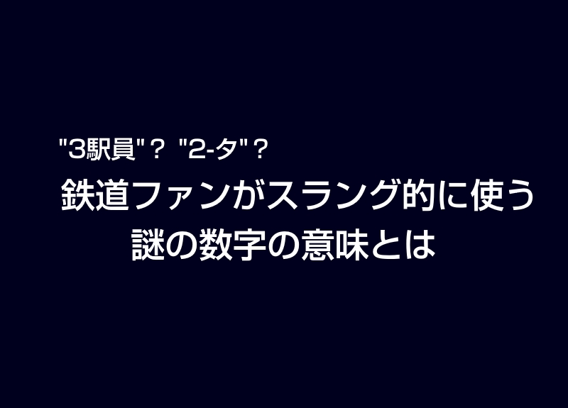 """【鉄道ファン用語】""""3駅員""""?""""2-タ""""? 鉄道ファンがスラング的に使う謎の数字の意味とは"""