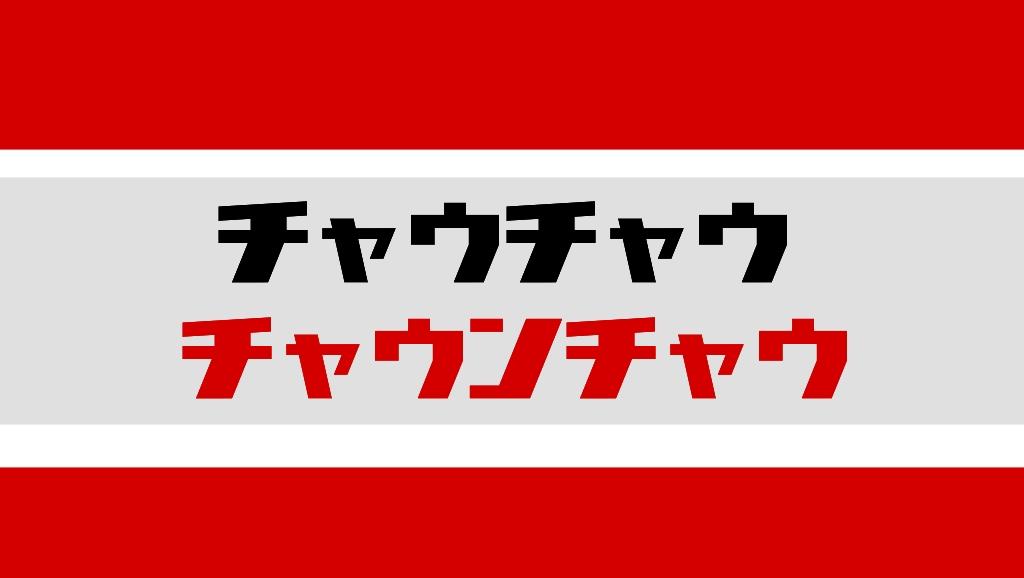 大阪名物「チャウチャウちゃうんちゃう?」の具体的な使用例をキューズモールで見つけてしまった話