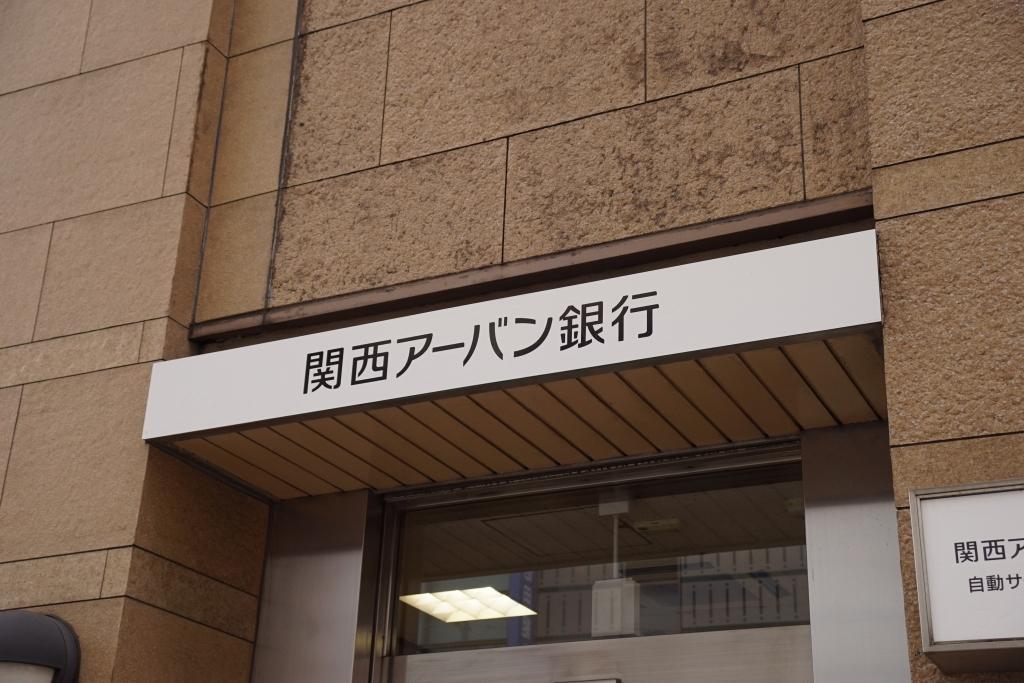 関西アーバン銀行と近畿大阪銀行はまもなく「関西みらい銀行」へ