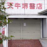 """【コラム】破産した天牛堺書店の""""その後""""を見てきました"""
