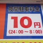 """日本一安い""""10円""""の駐車場、break (ブレイク)日本橋に行ってきました"""
