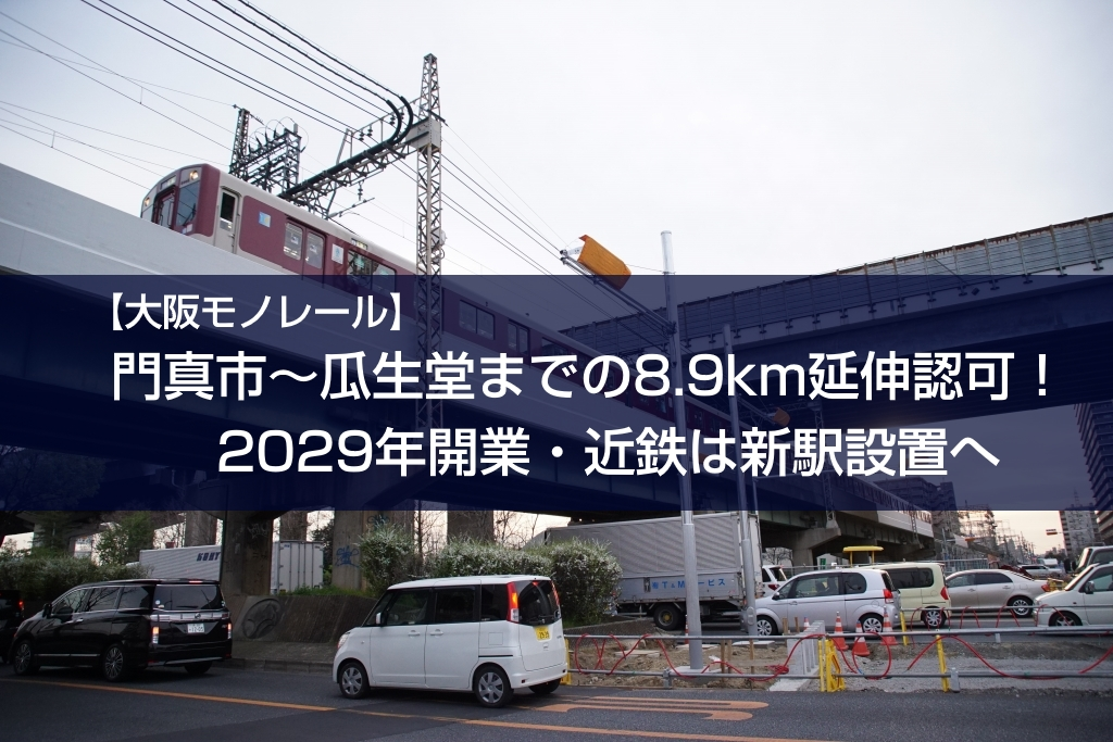 【大阪モノレール】瓜生堂までの8.9km延伸認可、2029年開業・近鉄は新駅設置へ