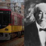京阪電鉄の創業者「渋沢栄一氏」が2024年からの1万円札肖像画に採用!