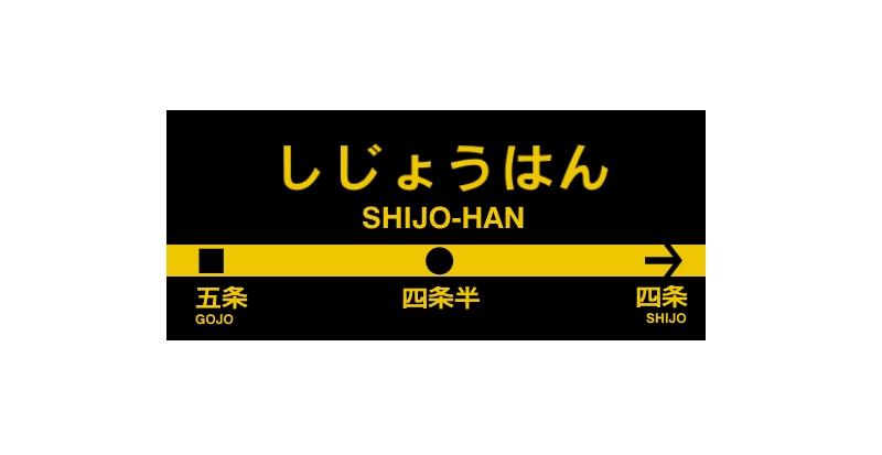 【エイプリルフールです】京都市営地下鉄、四条と五条の間に「四条半」駅を期間限定で設置…再開発事業の一環で