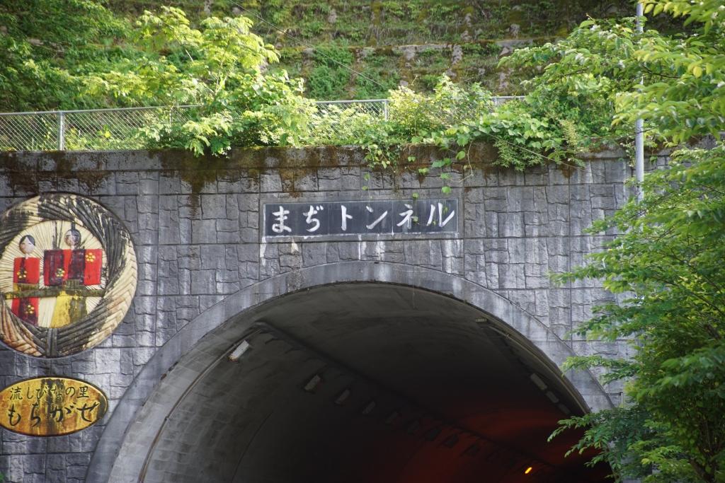 もぉまぢ無理…トンネル掘ろ。。。ギャルがノリで作りそうと話題になった「まぢトンネル」を見てきました