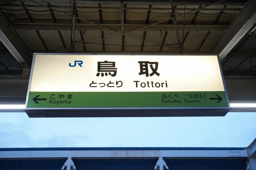 【撮影記録】鳥取に行ってきました