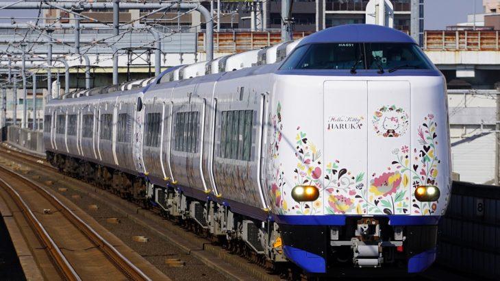 【JR西日本】コロナウィルスで「はるか」縮小を発表。271系はニートレインになるか…?
