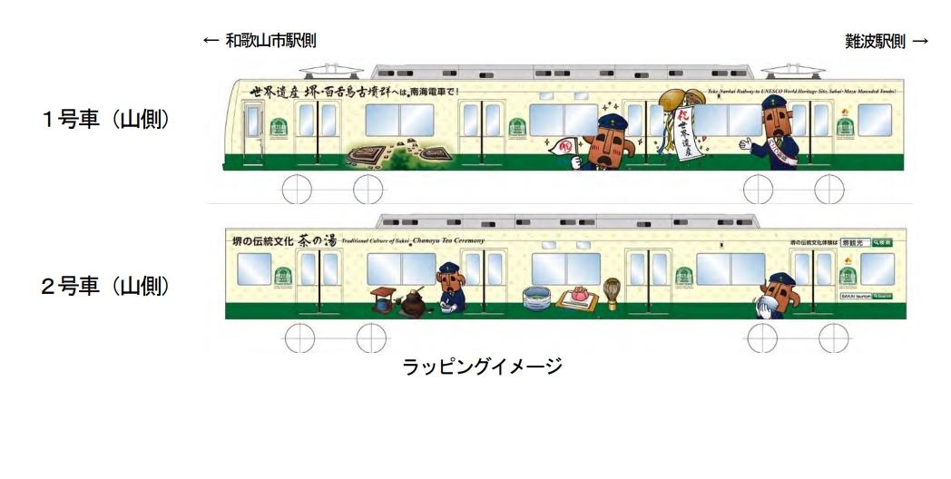 【南海・近鉄】世界遺産登録記念!ラッピング列車を運行へ