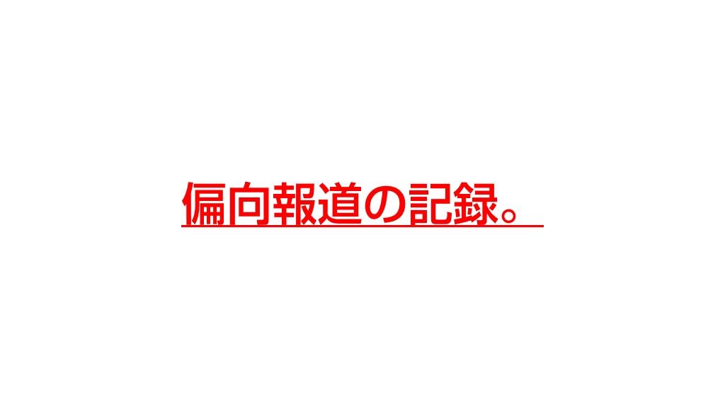 【捏造報道メモ】テレビ朝日、映像を捏造して鉄道ファンを敵に回す…他
