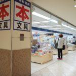 経営破綻した天牛堺書店の跡に田村書店が入居していました