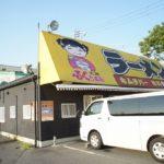 【2019.8時点】大阪ふくちぁんラーメン、店舗情報リスト