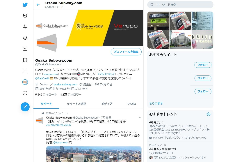 【2019/7】Twitterの超絶見にくい新デザイン(UI)から元に戻す方法