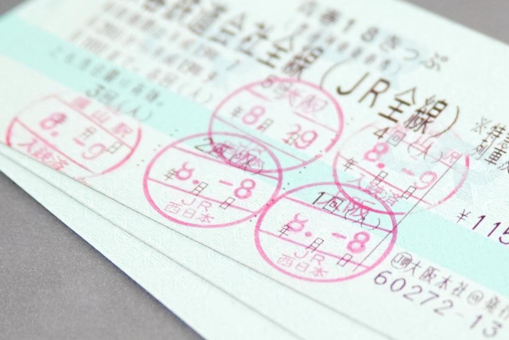 【速報】JRの青春18きっぷ、冬から12,050円へ…増税の影響で