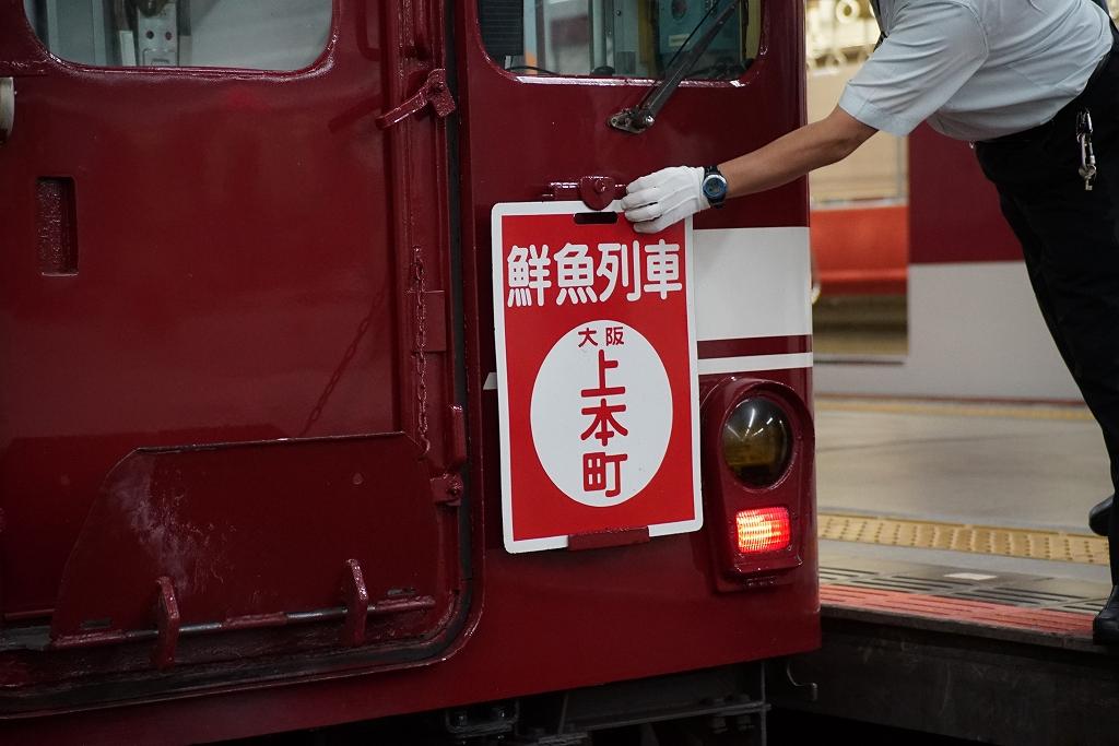 【近鉄】サボが付いた鮮魚列車を撮ってきました