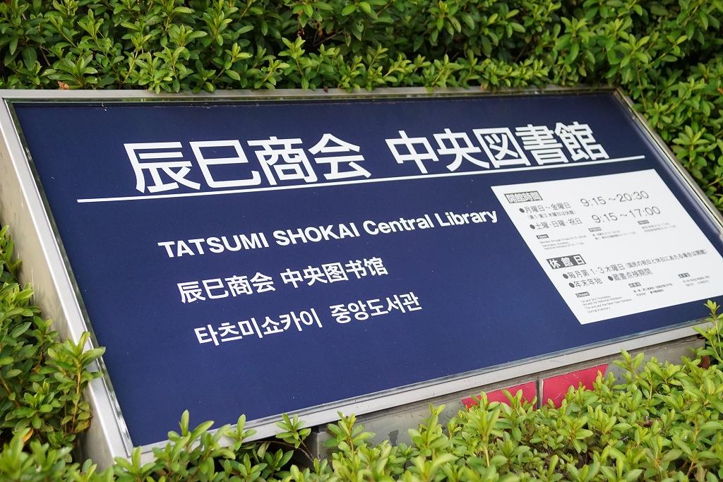 【画像18枚】大阪市中央図書館が「辰巳商会中央図書館」になったので見てきました
