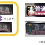 【JR西日本】227系にもクリスマス仕様のLED幕を表示!