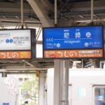 【阪神】ダイヤ改正で土日の快急を8両編成へ…尼崎切り離しをやめて4分短縮?