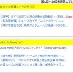 【!?】当サイトがブログランキングで一位…Osaka-Subway.comを抜く事態に
