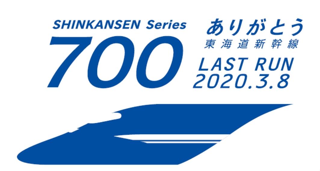 【JR東海】700系新幹線が3/8にラストラン、「ありがとう東海道新幹線700系」を運転
