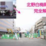 【2020.1】北野白梅町駅の工事の状況…駅舎が完全になくなる