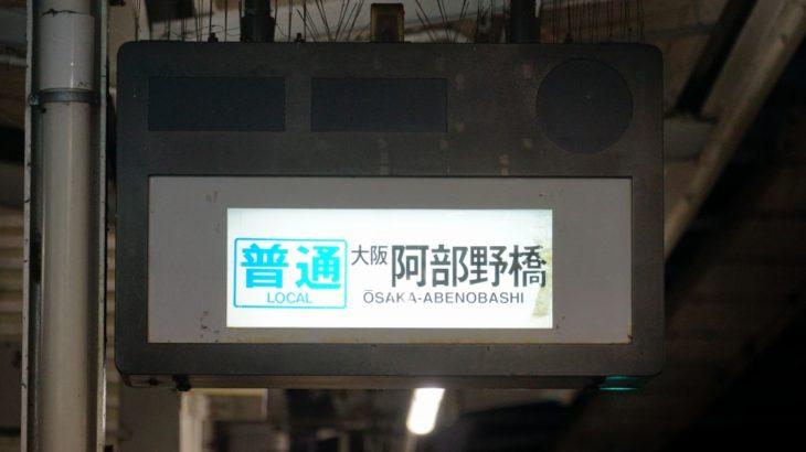 【史上初?】近鉄河内長野駅だけに残る「字幕回転式行先表示機」が破格の待遇で勇退へ