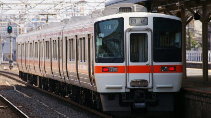 【速報】JR東海、315系を2020年度中に開発開始…国鉄型を全て置き換えへ