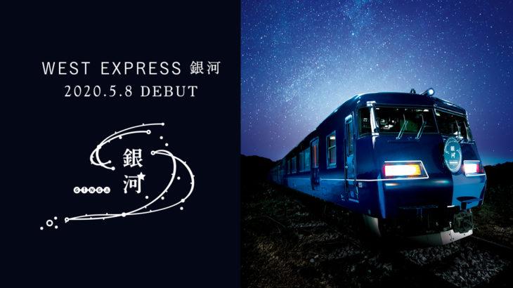 117系「WEST EXPRESS 銀河」のダイヤ発表!5/8以降の週末に運転へ!料金は?
