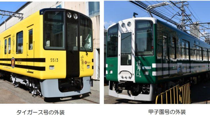 【阪神】武庫川線用の新車両「阪神タイガース号」「甲子園号」を発表!