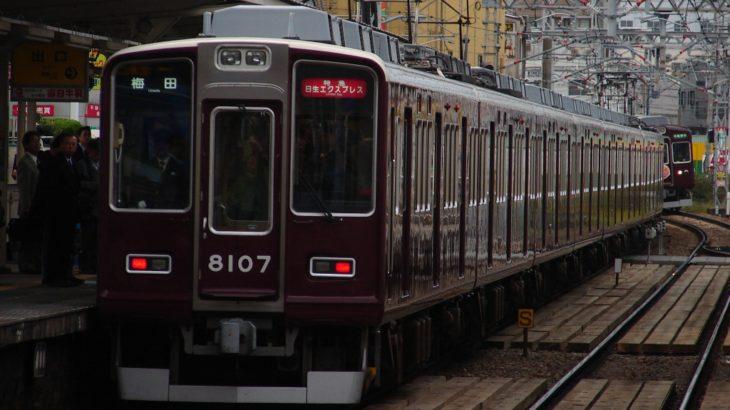 【今日の記念日】2月2日:阪急で「庄内事件」が発生