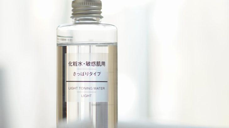 【コラム】無印良品の化粧水と鉄道との意外な関係