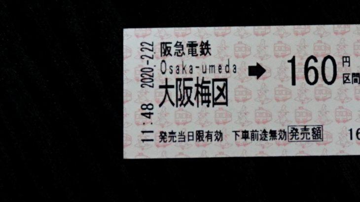 【阪急】梅田の「口にメ」の漢字をお探しの方へ