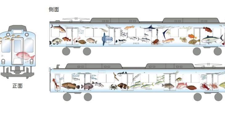 """【近鉄】""""4代目""""鮮魚列車、まさかの「伊勢志摩お魚図鑑」ラッピングで登場"""