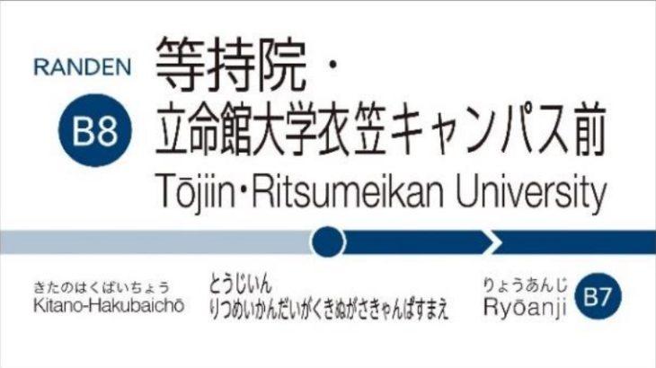 【京福】「等持院・立命館大学衣笠キャンパス前」へ駅名を改名…あわせて日本一長い駅名硬券を発売