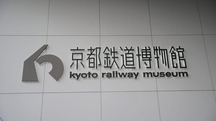 【コロナのせいで】京都鉄道博物館、臨時休館再延長へ…再開時期は未定に