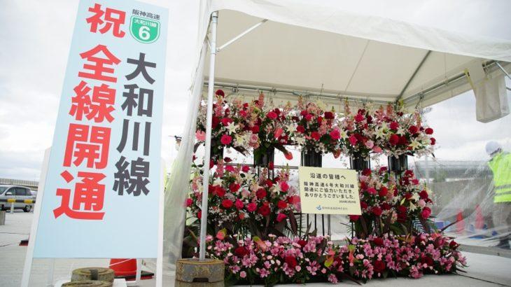 【阪神高速】本日開業した6号大和川線に早速乗ってきました