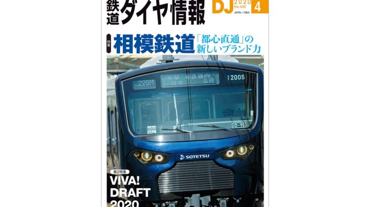 【コロナのせいで】「DJ 鉄道ダイヤ情報」6月号の発売延期・合併号へ