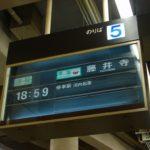 【近鉄】あべの橋駅にあったパタパタ、「猛牛マーク」の思い出