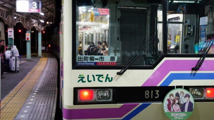 【叡山電鉄】土日ダイヤの25%減便を発表…市原行き終電などを取りやめ