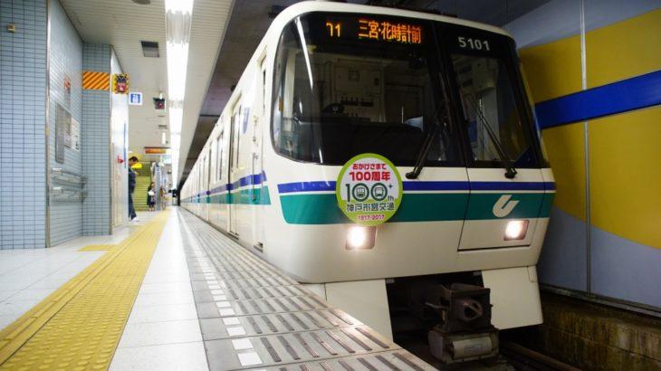 【コロナのせいで】神戸市営地下鉄、西神山手線・海岸線を減便へ