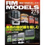 「RMM」「鉄おも!」など、ネコパブ社の鉄道雑誌も発売中止へ