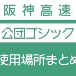 【メモ】阪神高速で公団ゴシックを使用している場所