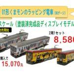 【熊本電鉄】01系くまモン車のHOゲージを破格の8,580円で発売