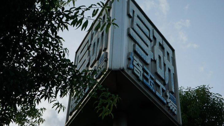 【写研埼玉工場】解体工事の様子をようやく見てきました