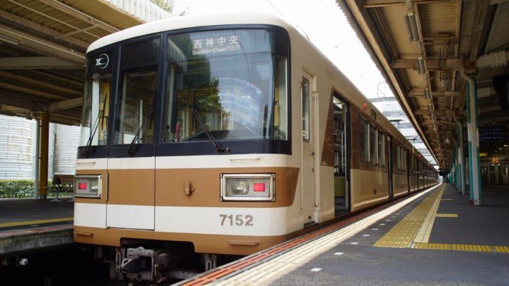 【まもなく】北神急行電鉄、最後の日。明日からは「神戸市営地下鉄北神線」へ