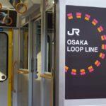 【大阪のJR】ギガが足りない時に最適!電車で使える「JR Wi-Fi」まとめ
