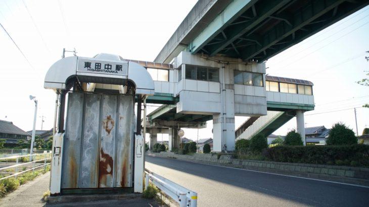 【廃墟・廃線跡】ピーチライナー橋脚の解体が始まっているので見てきました