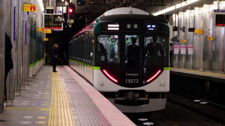 【京阪】13000系、36両を新造へ!3000系と組んで7連化か…?