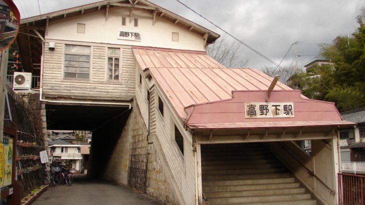 【今日の記念日】7月30日:南海高野線 九度山~高野下駅開業!