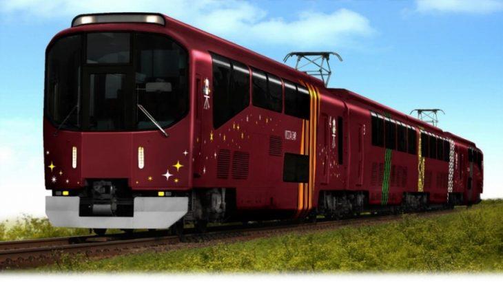 【速報】近鉄の団体列車「楽」が30年目の大変貌!記念ツアー・撮影会を開催へ